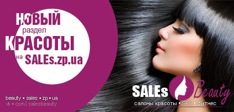 «SALEsBeauty» – гид красоты и совершенства города Запорожье
