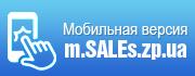 SALEs.zp.ua - мобильная версия сайта