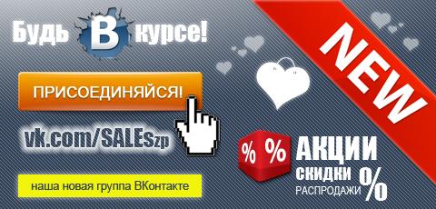 SALE.zp.ua – Вконтакте! Втупай в нашу НОВУЮ группу!