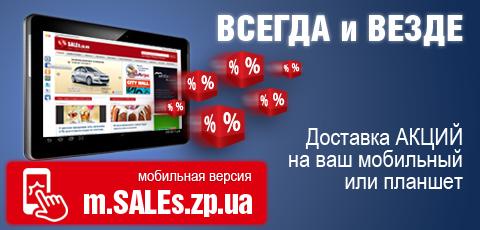 m.SALEs.zp.ua – мобильная версия сайта