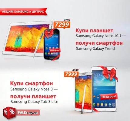 Телефон самсунг и в подарок планшет 901