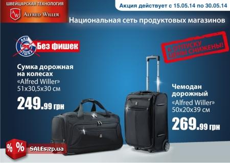 Alfred willer чемоданы отзывы детские рюкзаки ами ами