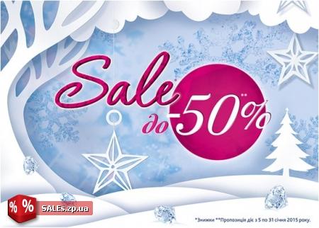 Зимний SALE в магазинах ZARINA - Скидки до 50% на ювелирные украшения