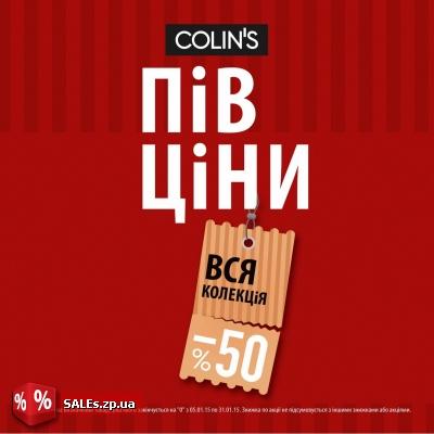 Время скидок от COLINS до -50%!