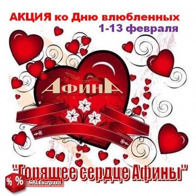 АКЦИЯ В ТЦ «АФИНА PALACE» КО ДНЮ ВСЕХ ВЛЮБЛЕННЫХ!