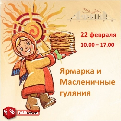 Ярмарка на МАСЛЕНИЦУ в ТЦ АФИНА PALACE — ЖДЕМ ВСЕХ НА БЛИНЫ!