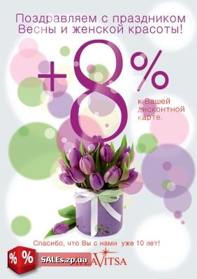 С 1 по 8 марта магазины Милавица дарят +8% к вашему дисконту