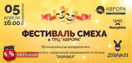 Приглашаем на ФЕСТИВАЛЬ ЮМОРА В ТРЦ АВРОРА - 5 АПРЕЛЯ