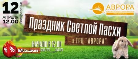 Пасхальные празднества в ТРЦ «АВРОРА» - 12.04.2015 (Вс)
