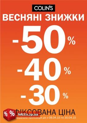 Весенние скидки -30%, -40% и -50% в COLINS!