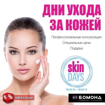 Дни ухода за кожей - SKIN DAYS В БОМОНД!
