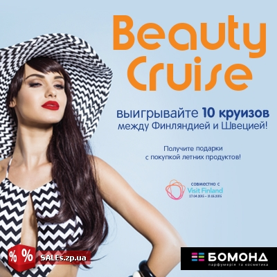 BEAUTY CRUISE C БОМОНД!