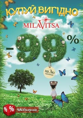 Уникальное предложение от сети магазинов Milavitsa!